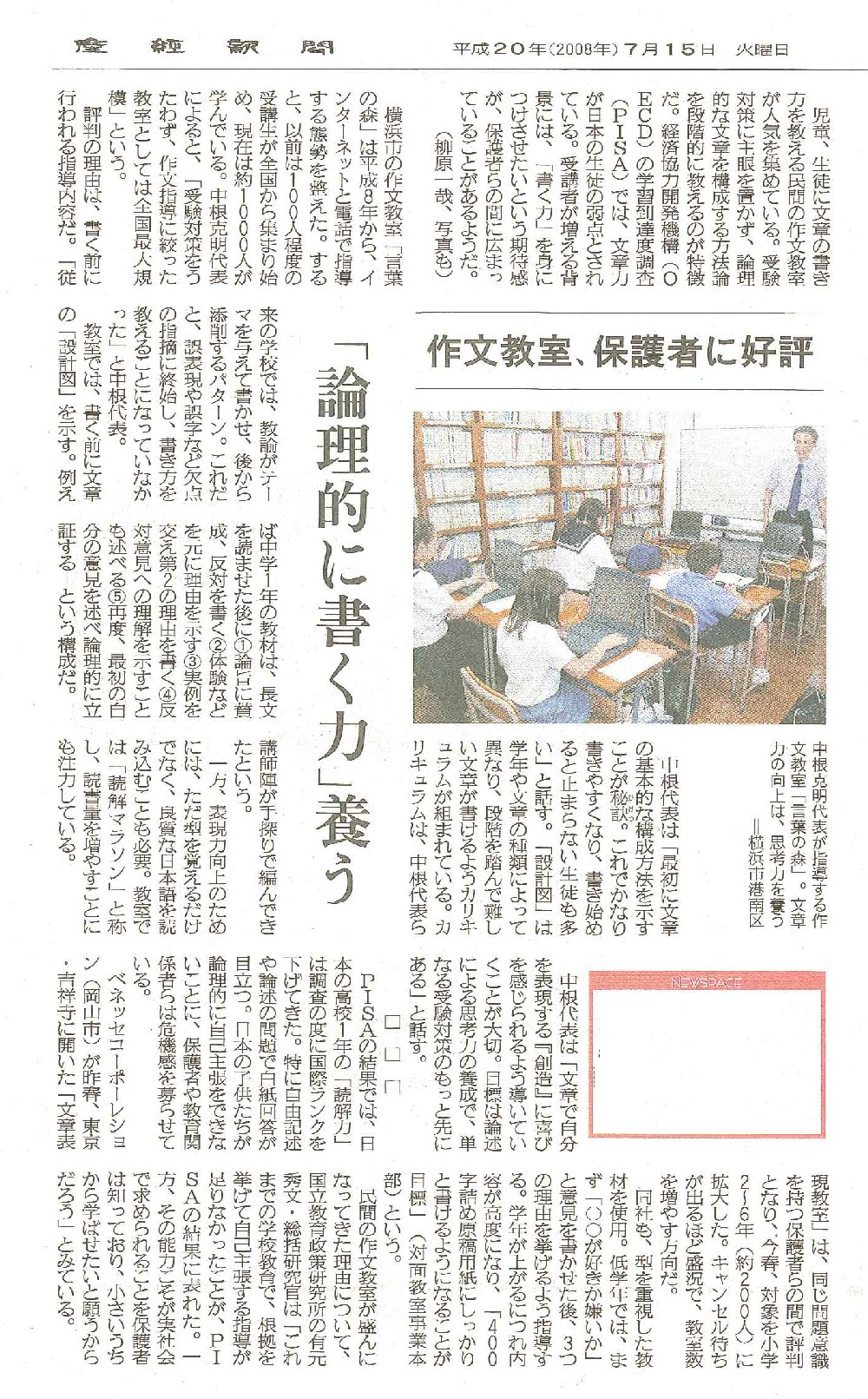 ... 国語の通信教育。Online作文教室 : 小学校 国語 教材 : 国語